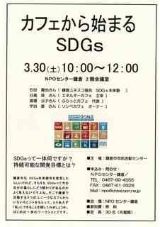 SDGsセミナー チラシ.jpg